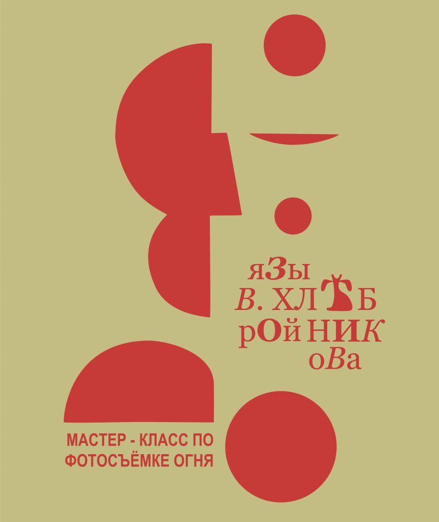 лого мастер-класса_1